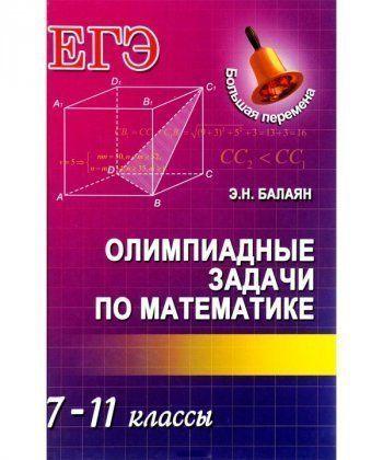 Олимпиадные задачи по математике. 7-11 классы