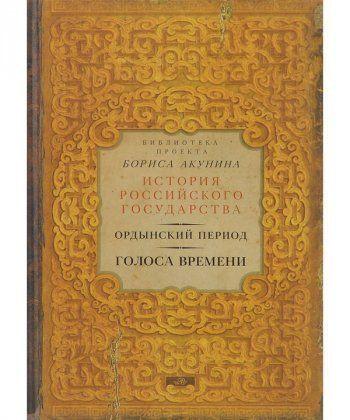 Ордынский период: Голоса времени (библиотека проекта Бориса Акунина ИРГ)