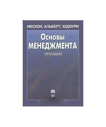Основы менеджмента (3-е изд.)