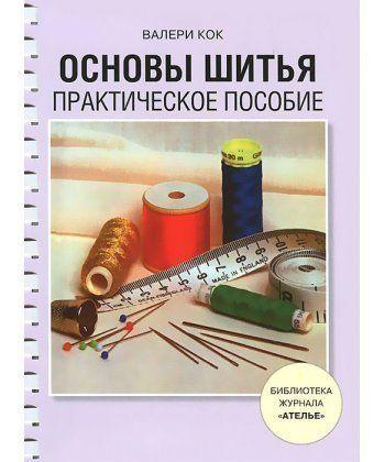Основы шитья. Практическое пособие  - Фото 1