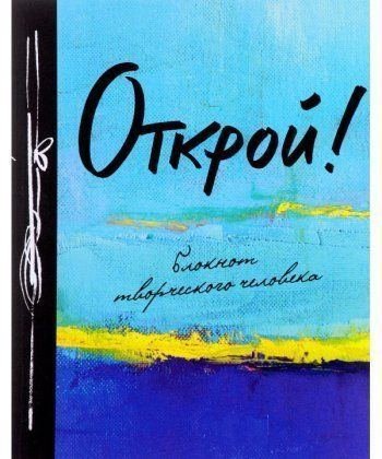 Открой! 2-е изд.