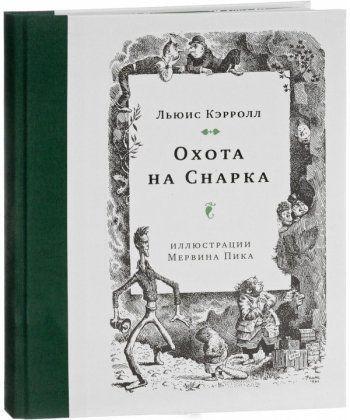 Охота на Снарка. Тв. пер, стр. 104.  - Фото 1