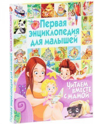 Первая энциклопедия для малышей. Читаем вместе с мамой  - Фото 1