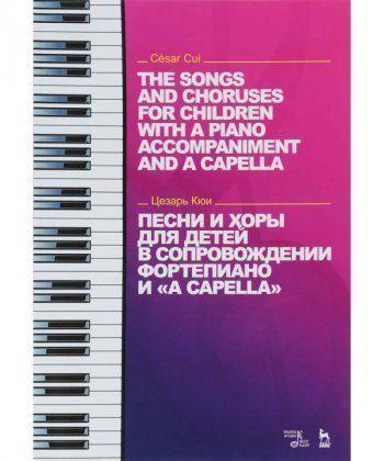 Песни и хоры для детей в сопровождении фортепиано и a capella