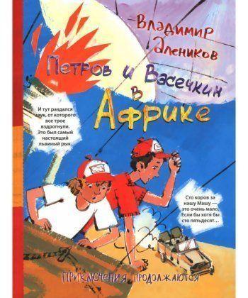 Петров и Васечкин в Африке. Приключения продолжаются  - Фото 1