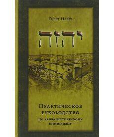 Практическое руководство по каббалистическому символизму в 2-х томах
