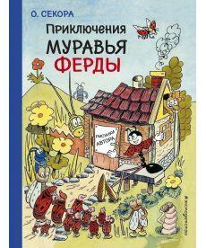 Приключения муравья Ферды (рис. автора)