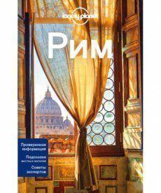 Рим, 2-е изд., испр. и доп.