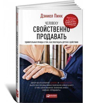 Человеку свойственно продавать: Удивительная правда о том, как побуждать других к действию