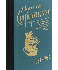 Собрание сочинений 1961-1963