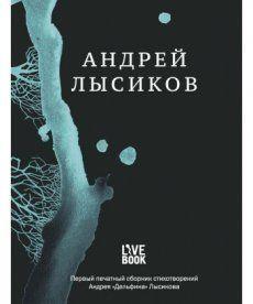 Стихи. Тв. пер, стр. 156.