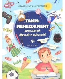 Тайм-менеджмент для детей. Мечтай и действуй!