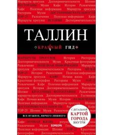 Таллин: путеводитель + карта