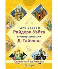 Таро судьбы Райдера-Уйэта в интерпретации Д. Тайсона (набор из 78 карт)