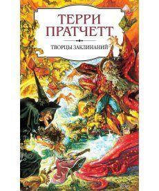 Творцы заклинаний (Первый роман из серии Ведьмы цикла Плоский мир)