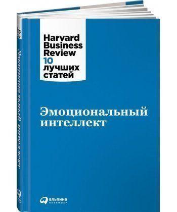 Эмоциональный интеллект.  Harvard Business Review: 10 лучших статей