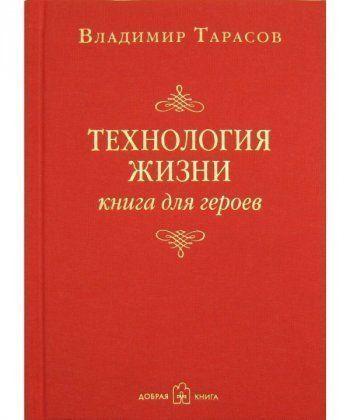ТЕХНОЛОГИЯ ЖИЗНИ. Книга для героев.