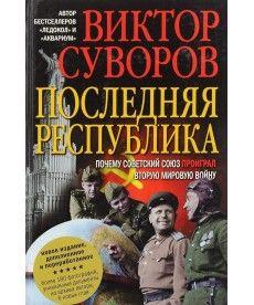 Последняя республика + Краткий русско-немецкий военный разговорник