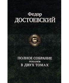 Федор Достоевский. Полное собрание романов в 2-х томах. Том 1