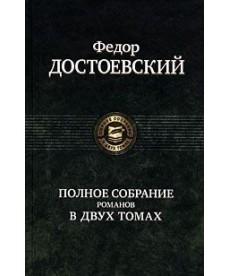 Федор Достоевский. Полное собрание романов в 2-х томах. Том 2