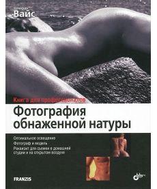 Фотография обнаженной натуры. Книга для профессионалов