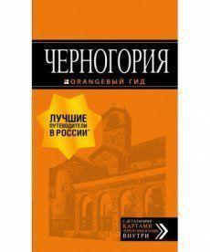 Черногория: путеводитель. 6-е изд., испр. и доп.