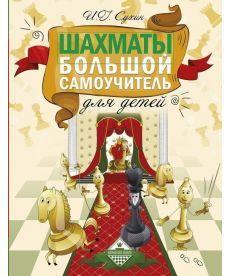 Шахматы. Большой самоучитель для детей