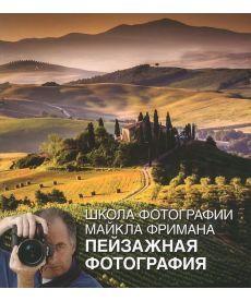 Школа фотографии Майкла Фримана. Пейзажная фотография