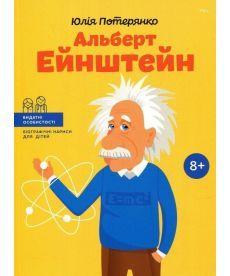 Альберт Ейнштейн (укр.)