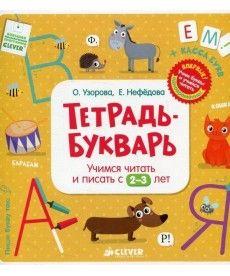 ВК. Тетрадь-Букварь. Учимся читать и писать с 2-3 лет (большой формат) 638