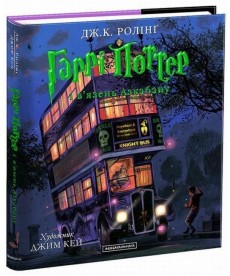 Гаррі Поттер і в'язень Азкабану (ілюстроване видання)