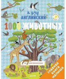 ГКМ. Главная книга малыша. Я учу английский. 1000 животных