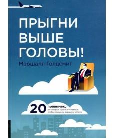Прыгни выше головы! 20 привычек от которых нужно отказаться, чтобы покорить вершину успеха (2-е изд., доп.)