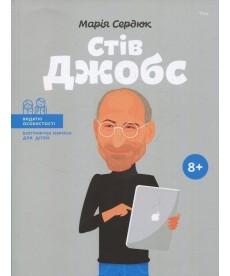 Стів Джобс