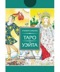 Универсальное Таро Уэйта (78 карт)