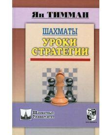 Шахматы. Уроки стратега