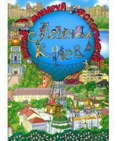 Легенди Киева