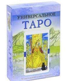 Универсальное Таро. 78 карт и руководство по гаданию