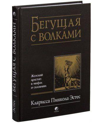 Книга Бегущая с волками. Женский архетип в мифах и сказаниях