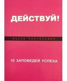 Действуй! 10 заповедей успеха (мягкая обложка)