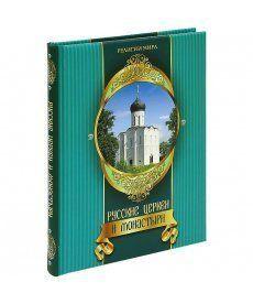 Русские церкви и монастыри
