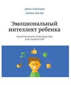 Эмоциональный интеллект ребенка. Практическое руководство для родителей (мягкая обложка)