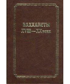 Ваххабиты XVIII-XX века. Историческое исследование