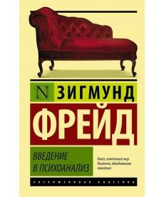 Введение в психоанализ (мягкая обложка)