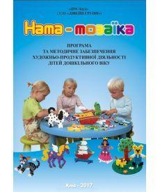 """""""Hama""""-мозаїка. Програма та методичне забезпечення художньо-продуктивної діяльності дітей дошкільного віку"""