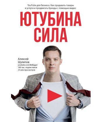 ЮтубинаСила. YouTube для бизнеса. Как продавать товары и услуги и продвигать бренды с помощью видео