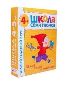 Школа Семи Гномов. Полный годовой курс (4+). 12 Книг с игрой и наклейками