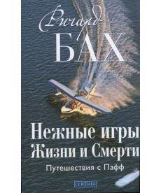 """Бах """"Нежные игры жизни и смерти:путешествия с Пафф"""""""