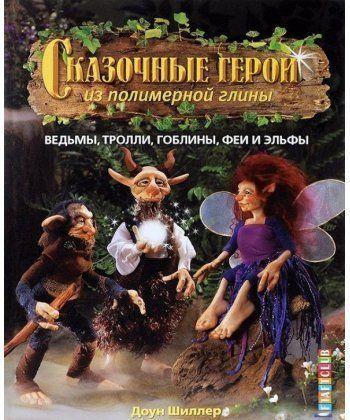 Сказочные герои из полимерной глины. Ведьмы,тролли. гоблины,феи и эльфы (16+)