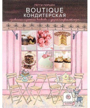 Boutique Кондитерская. Изысканные пирожные, капкейки и другие сладкие соблазны  - Фото 1